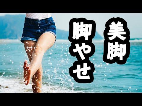 【女性の脚やせ】自宅で簡単ダイエットエクササイズ|脂肪燃焼して美脚を目指そう!