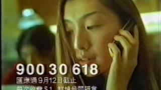 one2free 建築師情緣2(金城武,未希)1998