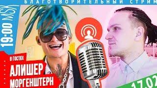 АЛИШЕР МОРГЕНШТЕРН на ЛАРИН ШОУ ЛАЙВ (эфир 17.02.19)