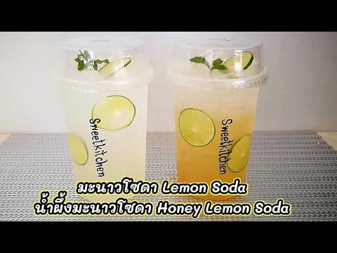 น้ำมะนาวโซดา,น้ำผึ้งมะนาวโซดา Iecd Lemon Soda,Iced Honey Lemon Soda สูตรแก้ว 22 ออนซ์