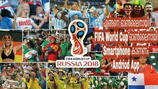 How to  Watch FIFA World Cup 2018 Online in Your Smartphones Using Free Android App | Malayalam