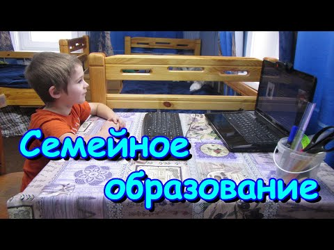 Наши занятия на СО. Семейное образование. Учимся дома. (Часть 50) (12.20г.) VLOG. Семья Бровченко.