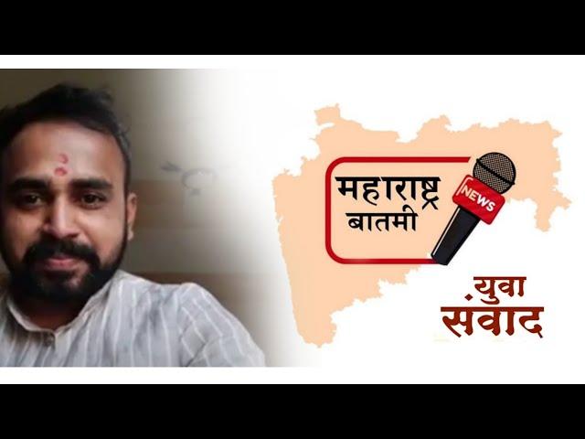 प्रा.विशाल गरड यांचा युवा संवाद | महाराष्ट्र बातमी