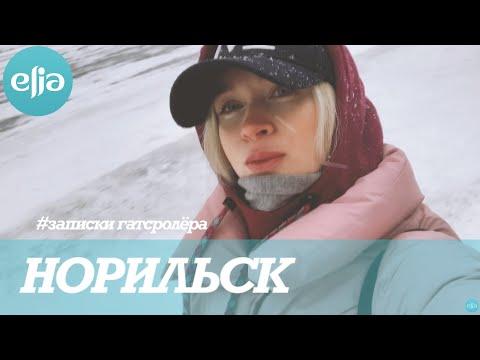 #запискигастролёра | НОРИЛЬСК | VLOG