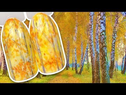 🍂 Осенний Пейзаж с Березовым Лесом для Осеннего Маникюра 🍂 Дизайн Ногтей Гель-лаком / Подробный МК