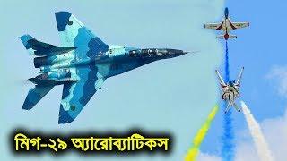 Aerobatics & FlyPast at Bijoy Dibosh 2017 যুদ্ধবিমানে বিমানবাহিনীর অ্যারোব্যাটিকস [Part-I] thumbnail