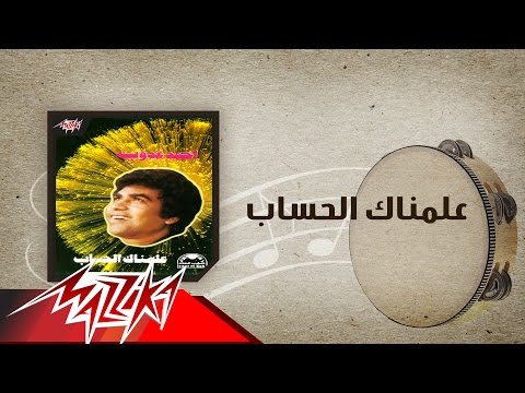 اغنية أحمد عدوية- علمناك الحساب - استماع كاملة اون لاين MP3