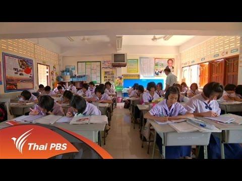 ผลักดันปฏิรูปการศึกษาด้วยการกระจายอำนาจให้โรงเรียน