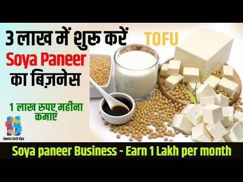 Start Soya Paneer (Tofu) Business in 3 Lakhs, Earn 1 Lakhs Per Month Hindi