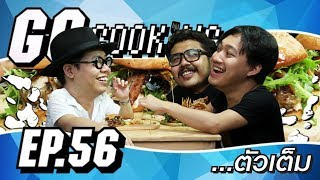 ggcooking-56-กับ-burger-ที่แท้จริง-{ตัวเต็ม}