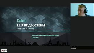 """Вебинар """"Видеостены и устройства отображения от Dahua Technology"""""""