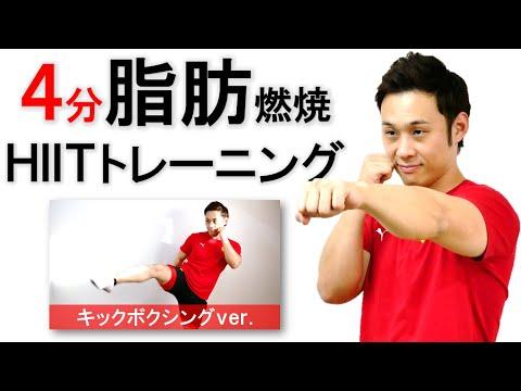 【HIITトレーニング】初心者向けタバタ式トレーニングで脂肪燃焼しよう【キックボクササイズver.】