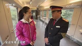 [远方的家]世界遗产在中国 搭乘火车望长城| CCTV中文国际