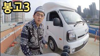 기아 봉고3 1.2톤 - 차알못을 위한 자동차 리뷰 마…