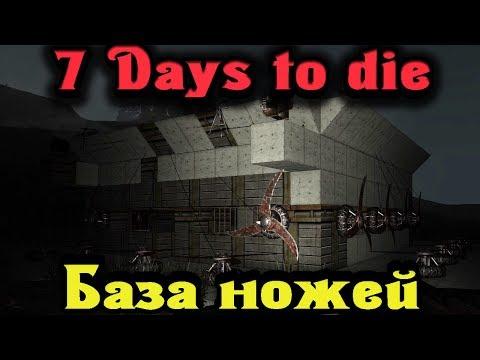 БАЗА ножей в 7 Days to Die Стрим Оборона от Зомби