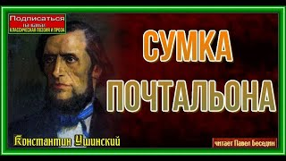 Сумка почтальона— Константин Ушинский—   читает Павел Беседин
