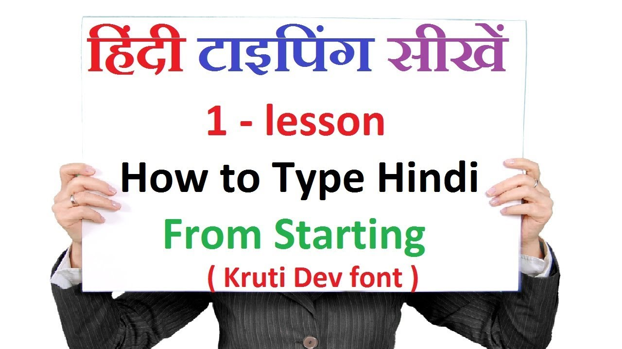 Hindi Typing Lesson - 1 From Basic / Kruti Dev Font /Easy & Proper Way how  to Type Hindi