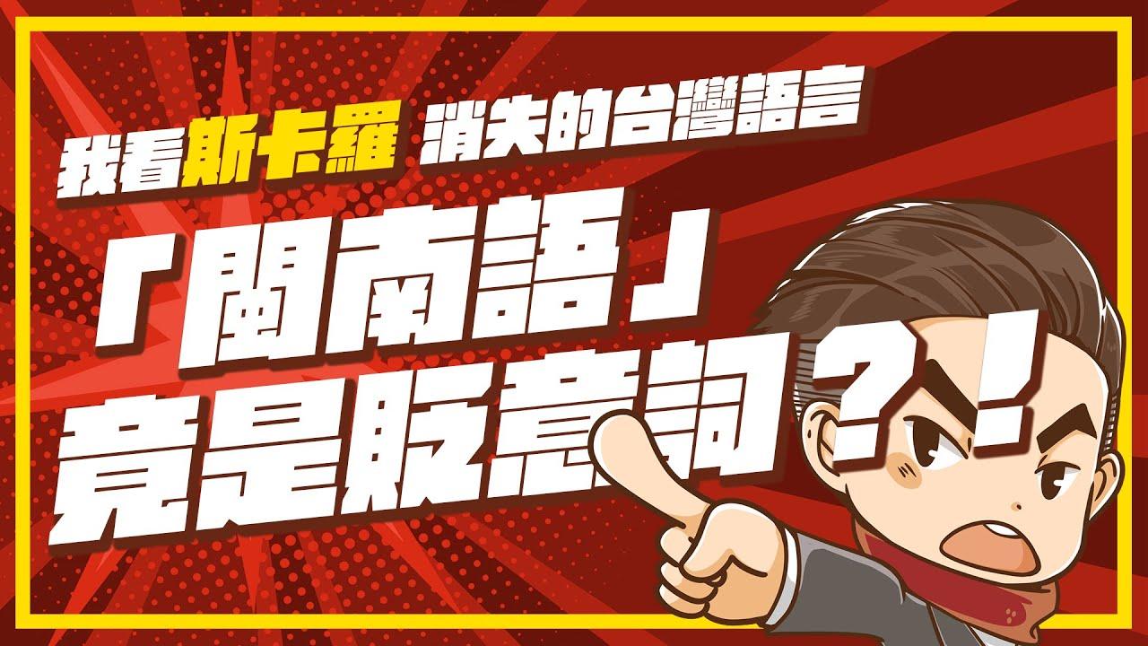 ⚠ 閩南語竟是貶意詞?!從斯卡羅看中國國民黨如何扼殺台灣的多元族群與文化🔥🔥🔥 台灣3QEP2