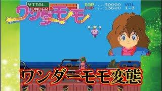 Wonder Momo ワンダーモモ Arcade cheat アーケード チート