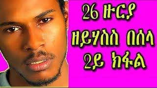 26 ዙርያ ዘይሃስስ በሰላ 2ይ ክፋል Eritrean life storyRBL TV Entertainment
