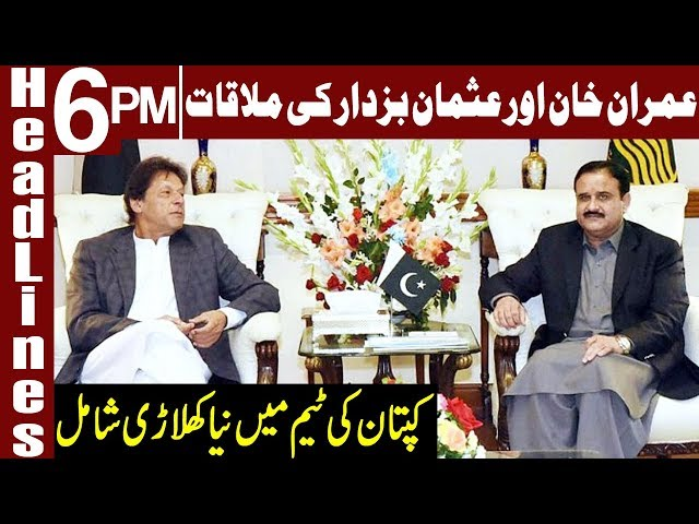 PM Imran Khan meets CM Usman Buzdar | Headlines 6 PM | 19 June 2019 | Express News
