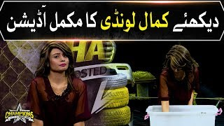 Complete Audition Of Tooba A.K.A Kamal Londi In Champions | Champions Auditions | Waqar Zaka Show