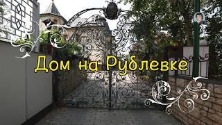 Купить дом на Рублёвке. Buy a house in Rublevka.