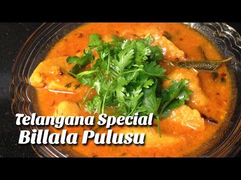 billala-pulusu-(-telangana-special)-recipe-in-telugu- -hyderabadi-ruchulu-  -telugu-cooking-videos
