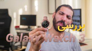 بررسی ساعت هوشمند گلکسی واچ ۳ | Galaxy Watch 3 REVIEW