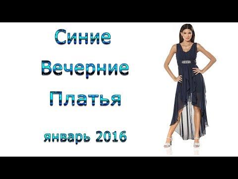 Синее вечернее платье  январь 2016