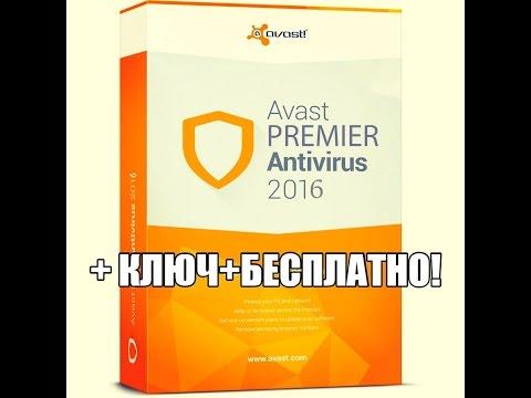 лицензионный ключ для avast free antivirus до 2038 года
