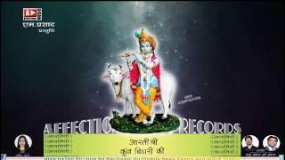 Aartiyan (आरतियाँ)Aarti Kunj Bihari Ki (आरती कुंजबिहारी की ) Latest Collection of Aartis