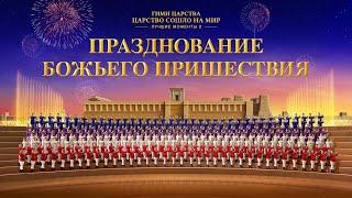 Церковный хор «Гимн Царства: Царство сошло на мир» Лучшие моменты 2: Празднование Божьего пришествия