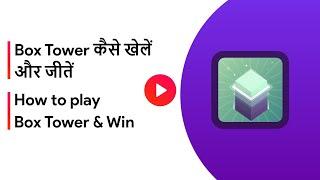 Qureka Pro | How to play Box Tower | Play Games, Win Cash screenshot 5