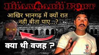 Most Haunted places in Asia Bhangarh Fort | भानगढ़ के किले पर है भूतो का साया | RkR History Bhangarh
