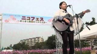 井上苑子 武庫川コスモス祭2010年11月14日No1.