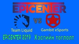 [MN] Team Liquid vs. Gambit Esports | bo3 | by Ne.o | EPICENTER Major