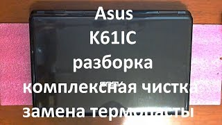 Asus K61IC разборка , комплексная чистка , замена термопасты