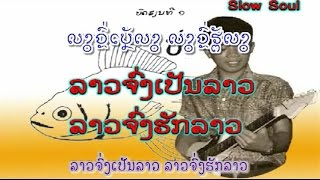 ລາວຈົ່ງເປັນລາວ ລາວຈົ່ງຮັກລາວ  :  ສີລາວົງ ແກ້ວ  -  Silavong KEO  (VO) ເພັງລາວ ເພງລາວ เพลงลาว lao tuto