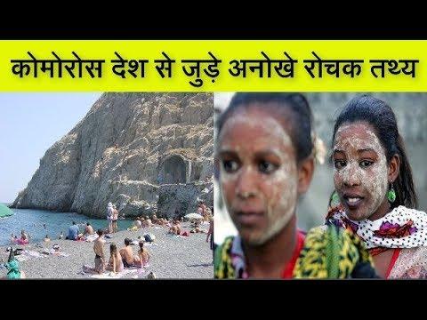 Interesting Facts Comoros, Hindi Facts कोमोरोस देश से जुड़े अनोखे रोचक तथ्य