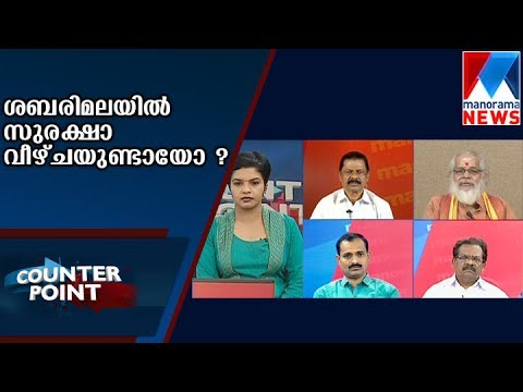 Is there any safety issue in Sabarimala | Manorama News