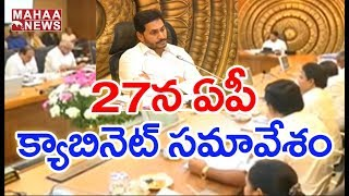 AP Cabinet Meeting Going To Held On 27th January Over Legislative Council Cancellation | MAHAA NEWS