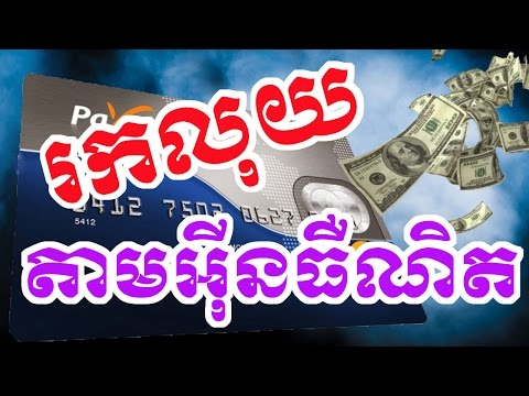 Khmer Make Money Online: Payoneer Card in Cambodia