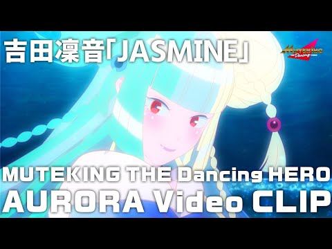 TVアニメ『MUTEKING THE Dancing HERO』オーロラ Video CLIP/吉田凜音「JASMINE」