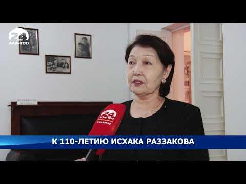 К 110-летию Исхака Раззакова