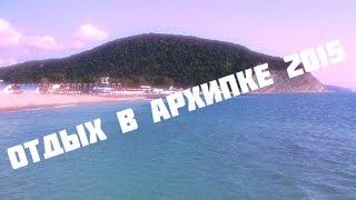 АРХИПО-ОСИПОВКА 2015 // Это был мега отдых 18+(Видео о том как мы зажигали в Архипо-Осиповке этим летом. Эти великие 4 дня, которые мы там находились, были..., 2015-07-11T16:33:06.000Z)