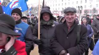 Крым наш. Калуга.18 марта  2016 года. Митинг на Театральной площади.