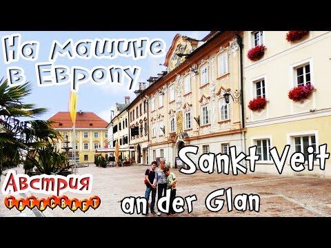 Sankt Veit an der Glan/Австрия/На машине по Европе