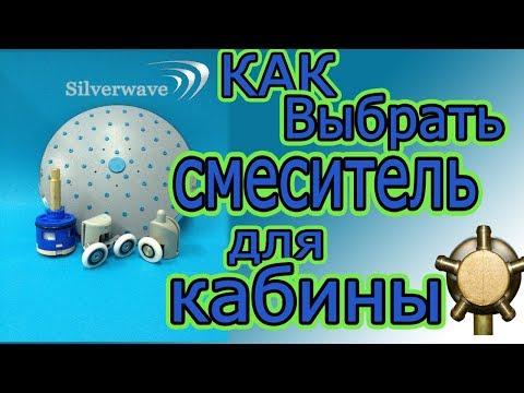 Смеситель для ванны MIXXEN ЭМШЕР SLS2123 - YouTube