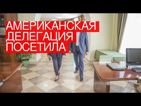 Американская делегация посетила «санкционный» санаторий вКрыму